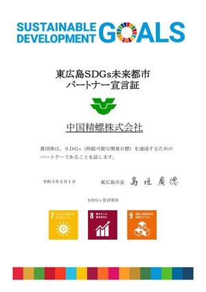 Sustainable Development Goals 東広島SDGs未来都市パートナー宣言証 中国精螺株式会社